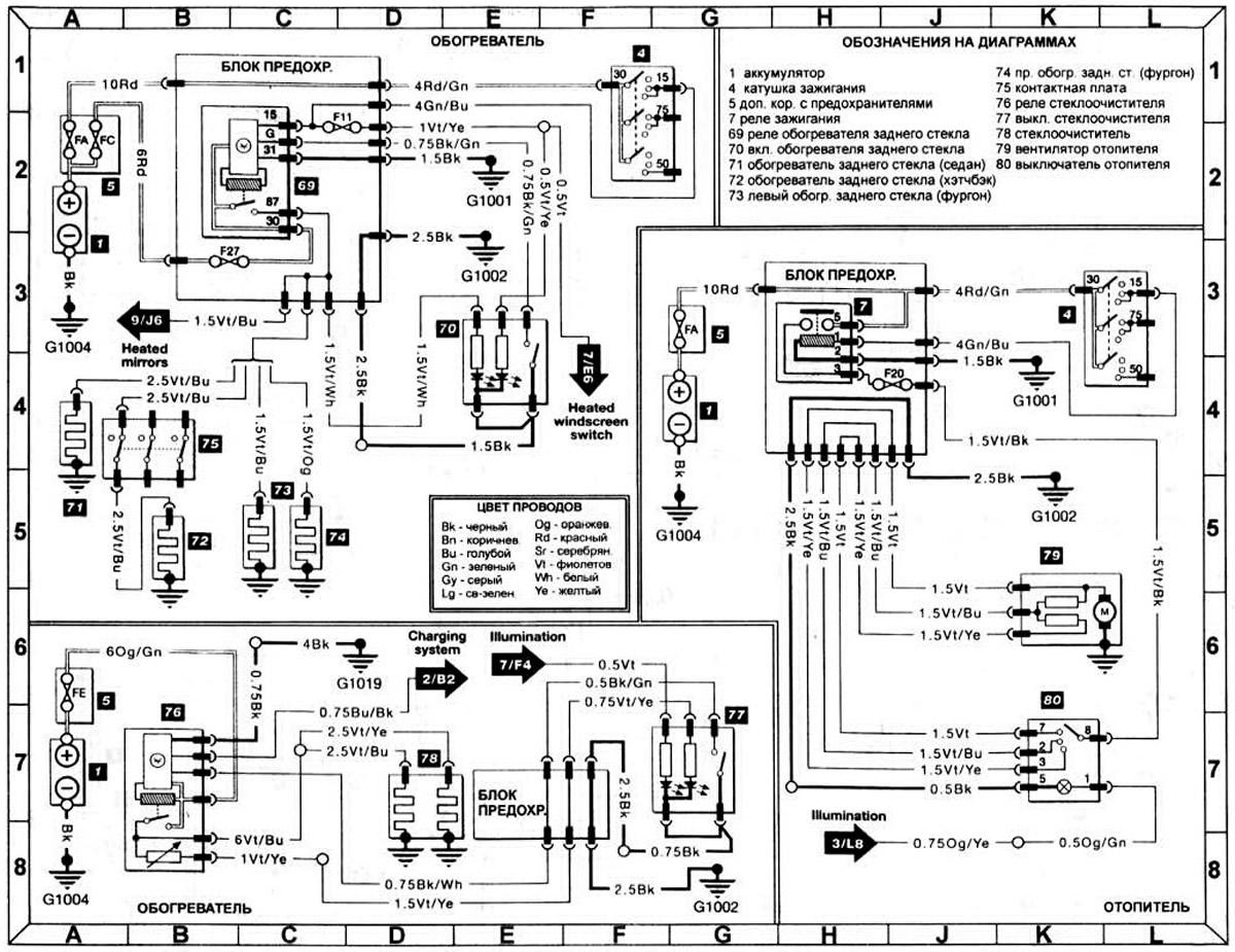 схема системы охлаждения форд эскорт 1990